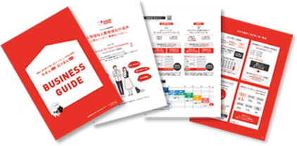 わおんBUSINESS GUIDE